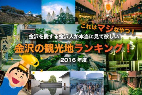 金沢の人気観光地ランキング トップ10!金沢を愛する金沢人が観光客に本当に見て欲しい金沢の観光地ランキング!独断と偏見あってこそのランキングだけど文句ある?!2016年版