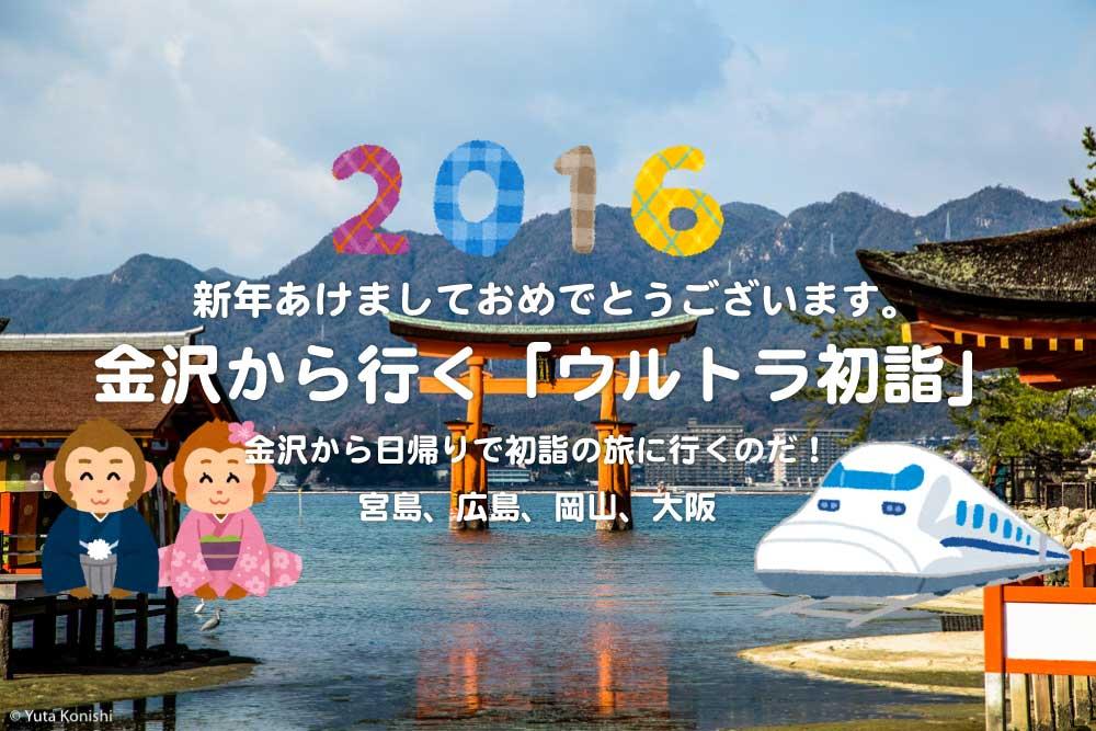 金沢から行く「ウルトラ初詣」金沢から日帰りでどこまで行けるかに挑戦!金沢⇔宮島日帰りの旅!2016年 「元日・JR西日本乗り放題きっぷ2016」で攻略っ!