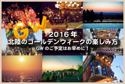 北陸のゴールデンウィークの楽しみ方2016年 金沢・南砺・七尾お祭りなどのご紹介っ!早くしないと宿が取れなくなっちゃうぞ!
