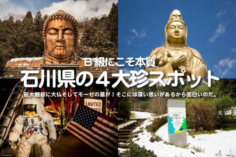 石川県の4大珍スポット特集!B級こそ本質!巨大観音に大仏そしてモーゼの墓が!そこには深い思いがあるから面白いのだ。