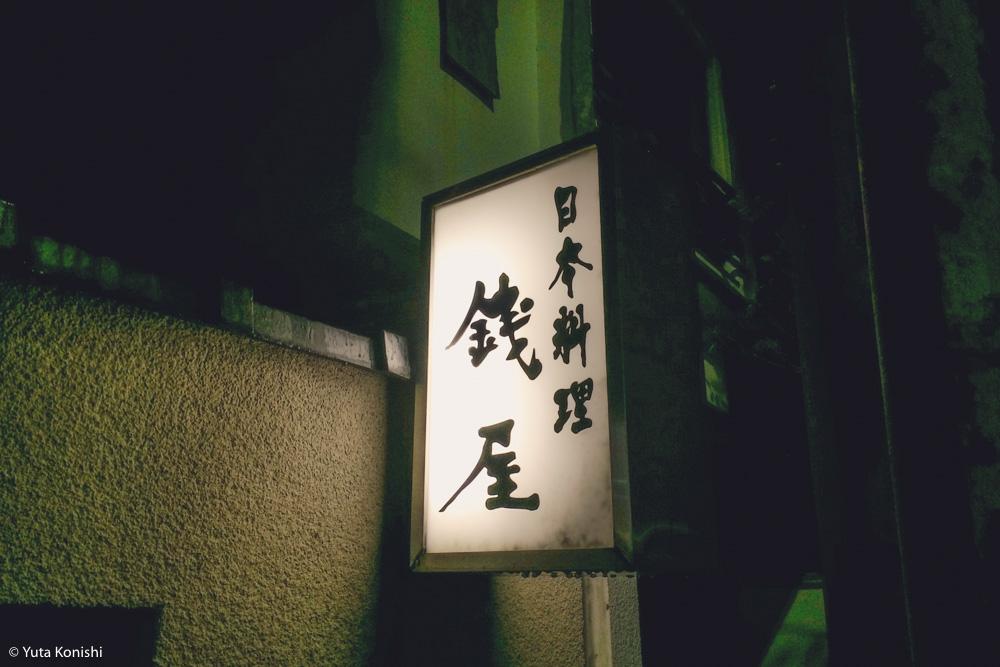 【二度目の金沢】金沢市民が脳から血が出るくらい考えた二度目の金沢の楽しみ方!二度目は一人で来い 〜これでも中級編〜