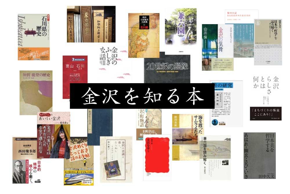 金沢を熟知するための本をドバーっとご紹介!!これで明日から金沢博士になるるのではないか?