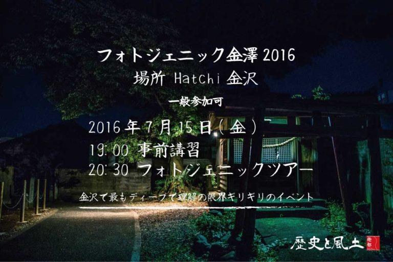 2016年7月15日(金)  開催 フォトジェニック金澤2016 を開催します!今回は一般でも参加可能!金沢で最もディープで理解の限界ギリギリのイベント!飲みに来る感覚でご参加ください。