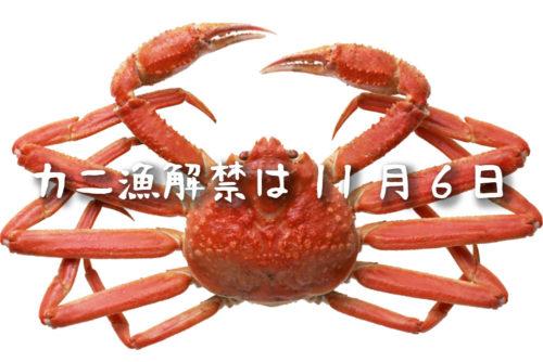 11月6日のカニ漁解禁に備えて待ち構えている人のための記事を準備しました!マニアは夏からカニを食べるための努力を惜しんではいけない(プロは春から勝負)
