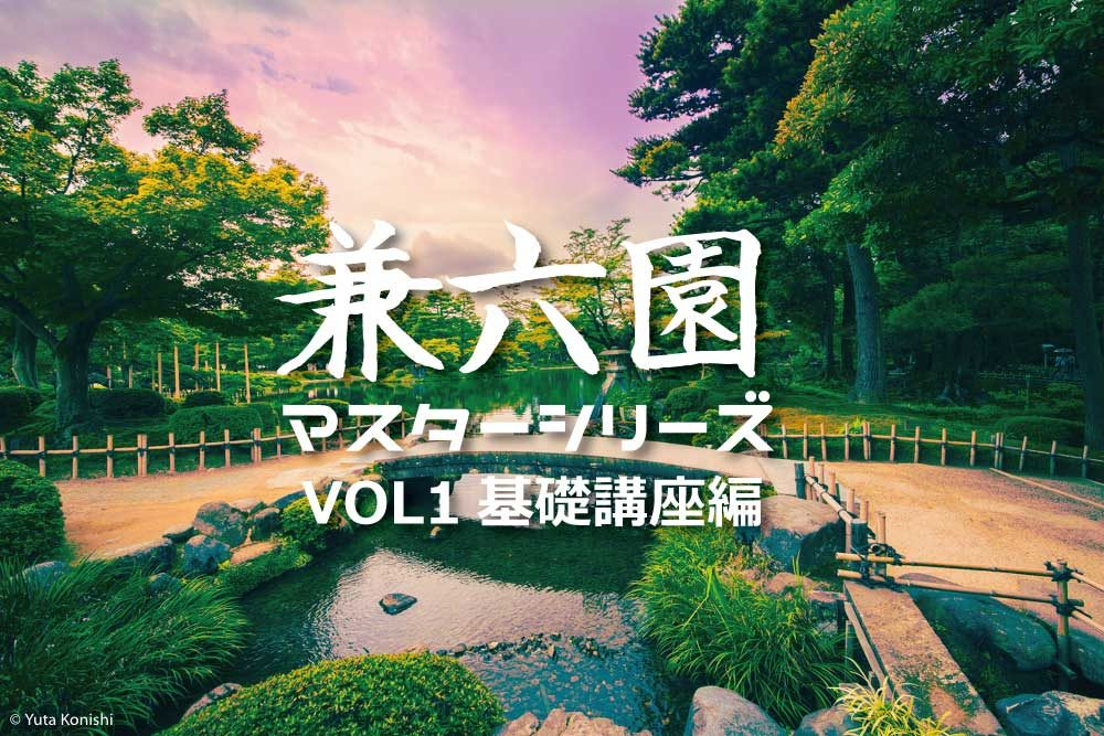 【保存版】兼六園マスターシリーズ 〜VOL1基礎講座編〜 兼六園の見方が変わる!どこよりもわかりやすい兼六園の歴史!