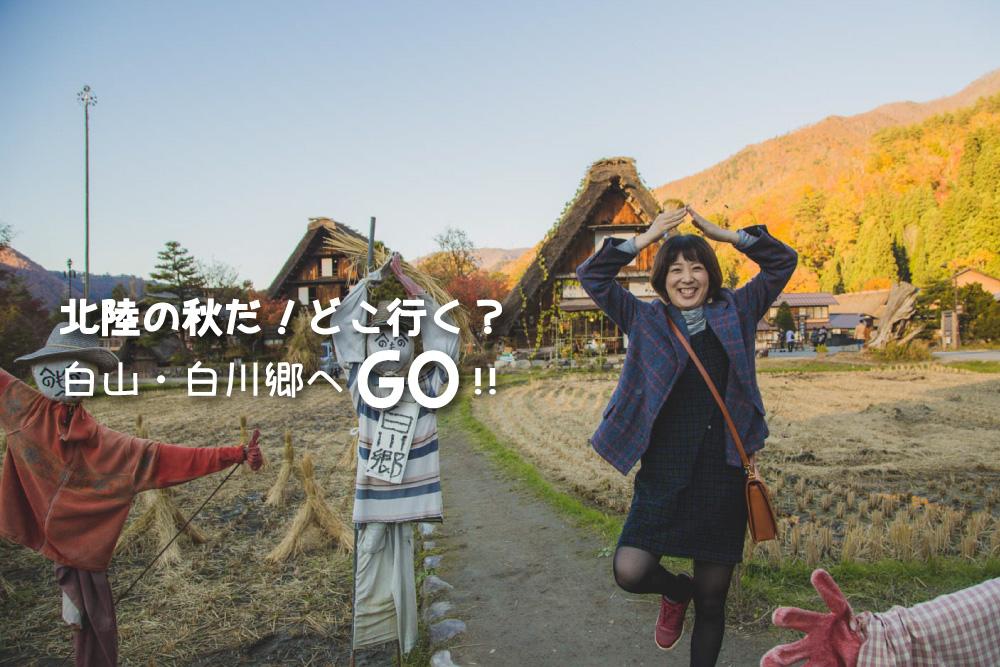 北陸の秋だ!どこ行く?ゆりりんが行く白山・白川郷へGo!金沢から日帰りで秋を満喫!!