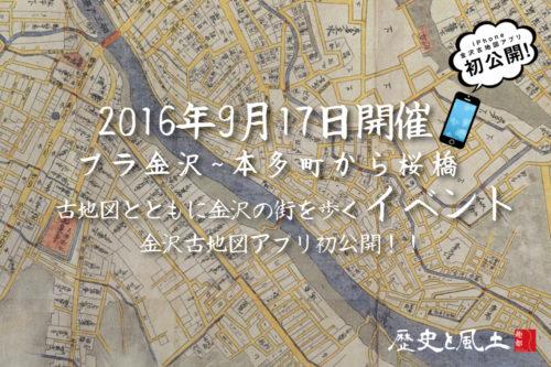2016年9月17日(土) 13:00〜17:30 金沢古地図&街歩きイベント開催!!〜本多町から桜橋までを歩く〜 集合場所は 金沢歌劇座第3会議室 です!マニアック過ぎて果たして人は集まるのか!?