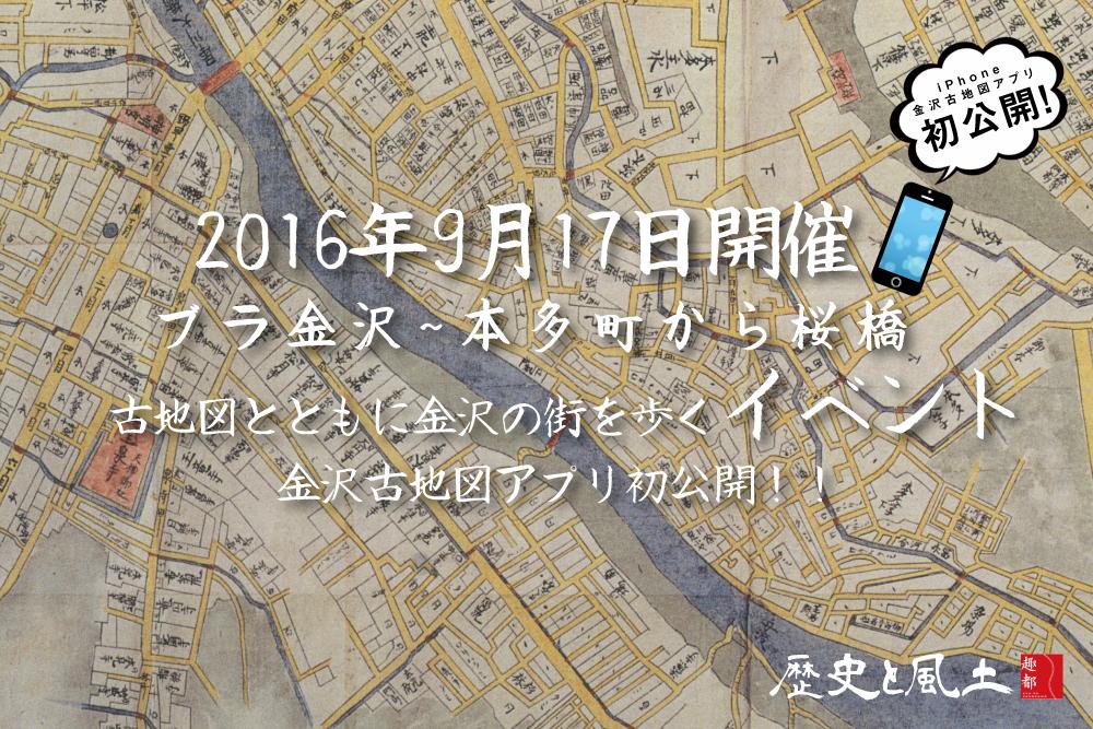 2016年9月17日(土) 13:00〜17:30 金沢古地図&街歩きイベント開催!!〜本多町から桜橋までを歩く〜