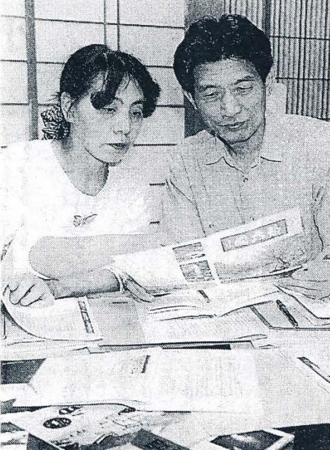 渡邉夫妻 1995年