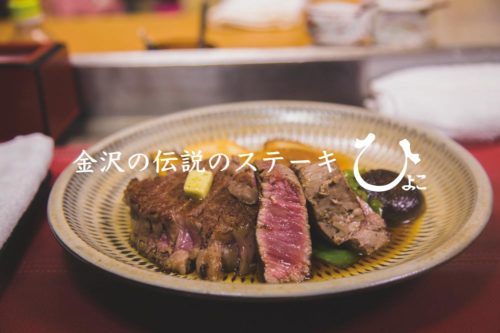 金沢の伝説のステーキ屋「ひよこ」あなたのステーキ感覚が30分で完全に一新する!ステーキのためだけに1万円握って金沢へ来い。