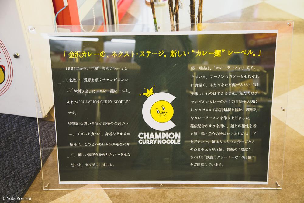チャンピオンカレーのネクストステージそれはカレー麺だ!「チャンピオンカレーヌードル」