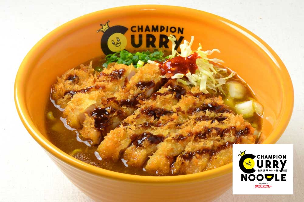 チャンカレで名高いチャンピオンカレーのネクストステージ!それはなんとカレー麺だ!!「チャンピオンカレーヌードル」