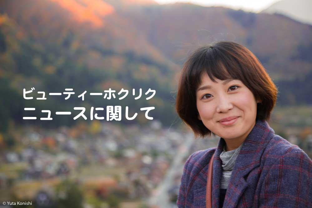 有料コース ニュース投稿フォーム