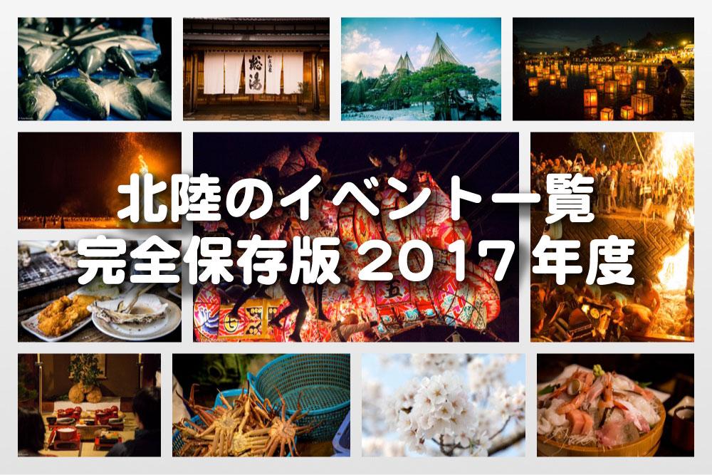 【完全保存版 北陸のイベント2017年度】金沢・石川・富山・福井のイベント・歳時記を完全にまとめました!今年も紹介します!このイベントのためだけに新幹線で北陸に来てください!後悔しないです!