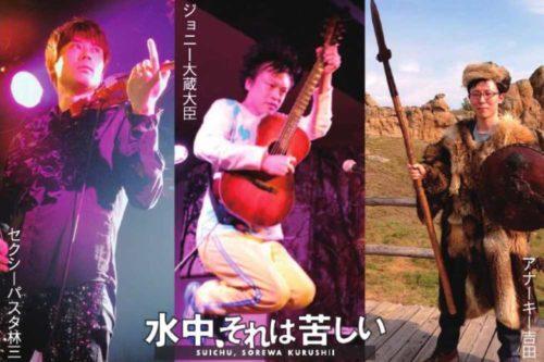 水中、それは苦しい「水中見舞ツアーin金沢」2017年5月3日(水・祝)メロメロポッチにて開催!ロマンス大蔵も出るよ!