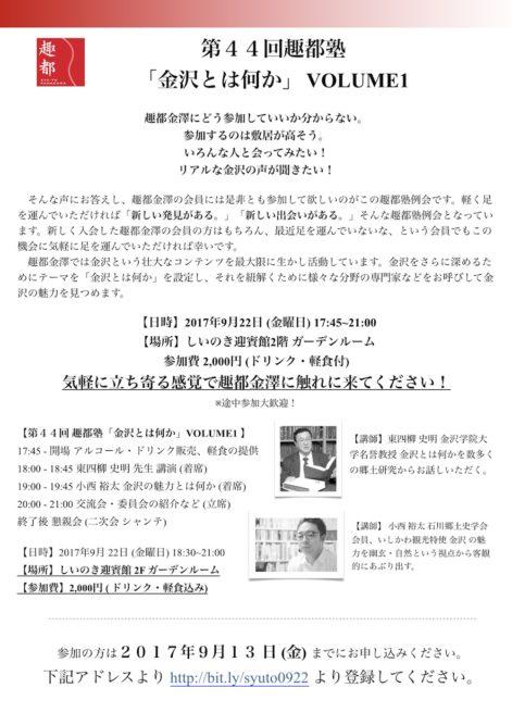 【趣都金澤】2017年9月22日(金)第44回趣都塾「金沢とは何か」VOLUME1