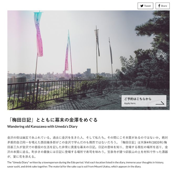 趣膳食彩2017 金沢の「究極の食と工芸と文化」を楽しむイベント!2017年10月14日は是非とも参加ください!