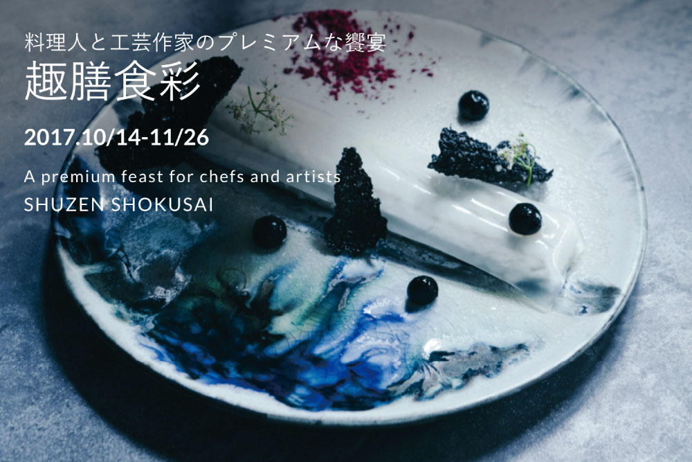 【趣膳食彩2017】「金沢の究極の食と工芸と文化」を楽しむイベント!2017年10月14日は是非とも参加ください!