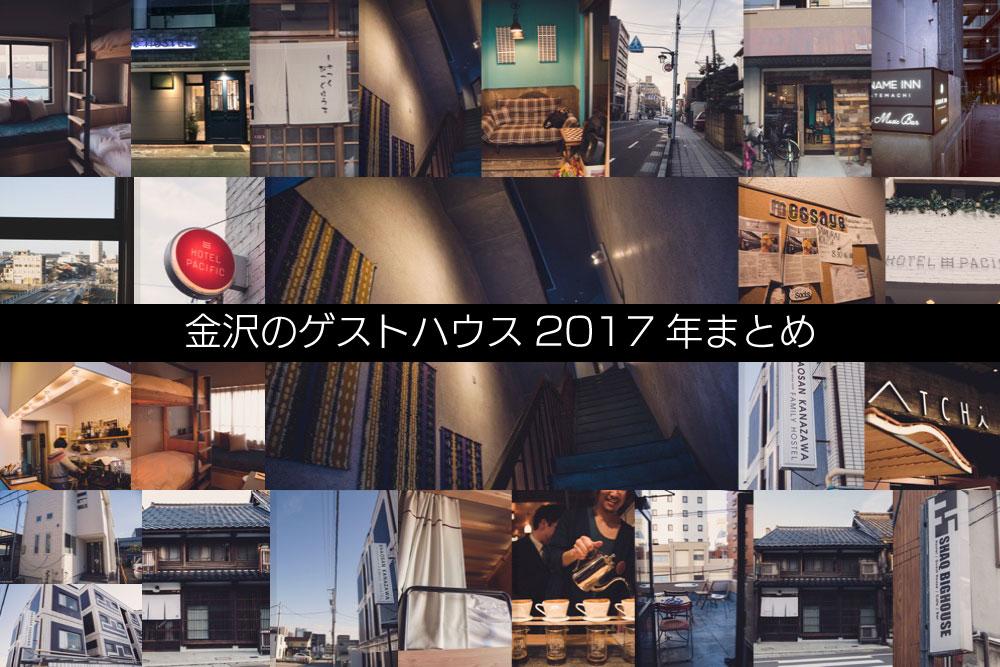 【保存版2017年】金沢のゲストハウス2017年まとめ!たくさんのゲストハウスを地元民の独断と偏見でコメントつけました!