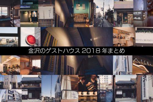 【保存版2018年】金沢のゲストハウス2018年まとめ!地元民が沢山のゲストハウスに独断と偏見でコメントつけました!こんなにもゲストハウスがあったのか!!