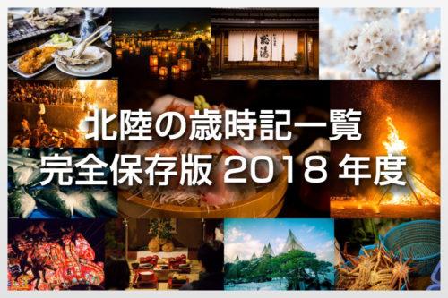 【完全保存版 北陸のイベント2018年度】金沢・石川・富山・福井のイベント・歳時記を完全にまとめました!今年も紹介します!歳時記のある時がベストシーズン!歳時記をチェックして北陸に来い!