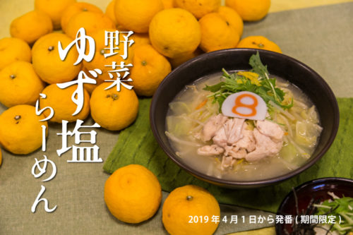 8番らーめん新メニュー「野菜ゆず塩らーめん」2019年4月1日より発売開始_PR