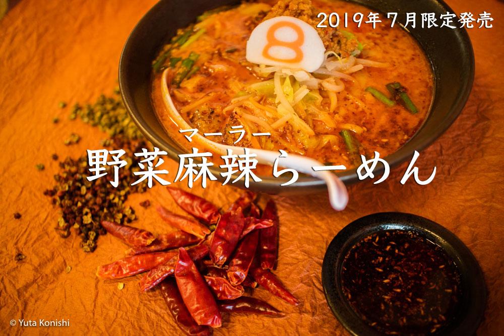 8番らーめん最高傑作「野菜マーラーらーめん」新登場2019年7月1日から発売!辛党ファンを完全に鷲掴み!