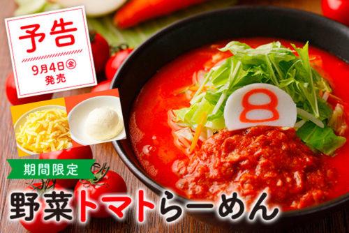 8番らーめんのトマト野菜らーめんの新トッピングが2020年9月4日に登場!トマトらーめんにクリーム・チーズの加えればこれはもうイタリアン!