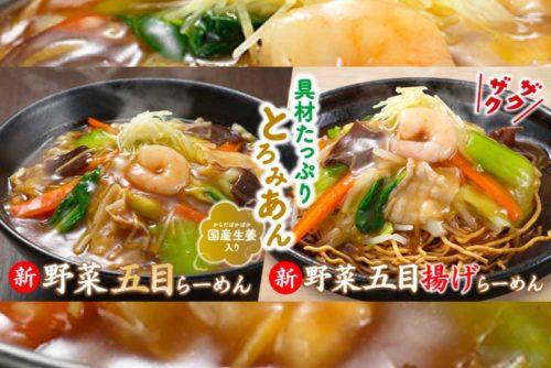 8番らーめん「新・野菜五目らーめん」野菜たっぷりの五目に太麺の「揚げらーめん」で食べる新食感のハチバン